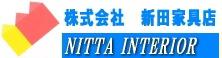 創業1867年山形県米沢市にある老舗家具専門店、新田家具店